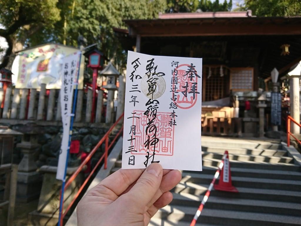 瓢箪山稲荷神社の御朱印