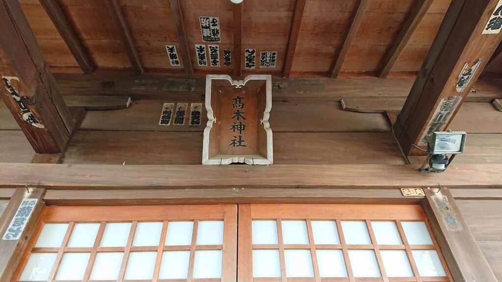 高木神社(東京都)