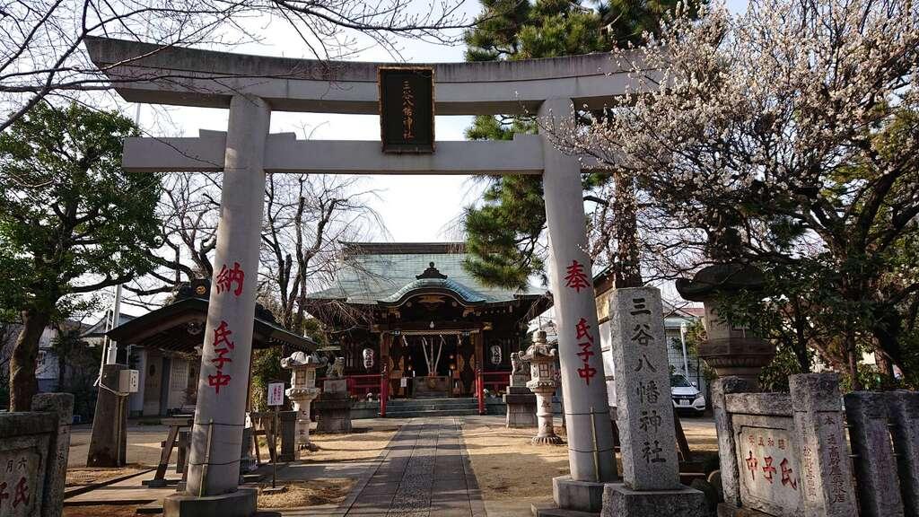 三谷八幡神社の御朱印・アクセス情報(東京都西小山駅) ホトカミ