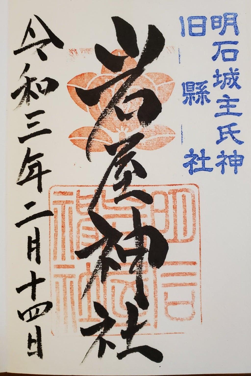 岩屋神社の御朱印