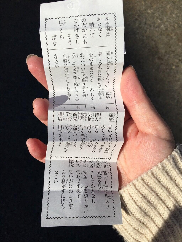 小松川神社のおみくじ