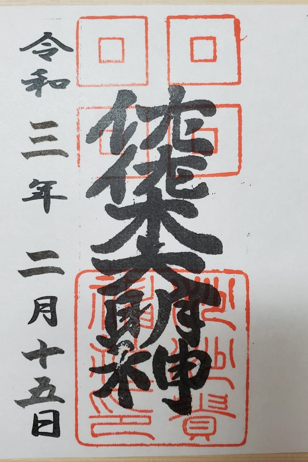 沙沙貴神社(佐佐木大明神)の御朱印