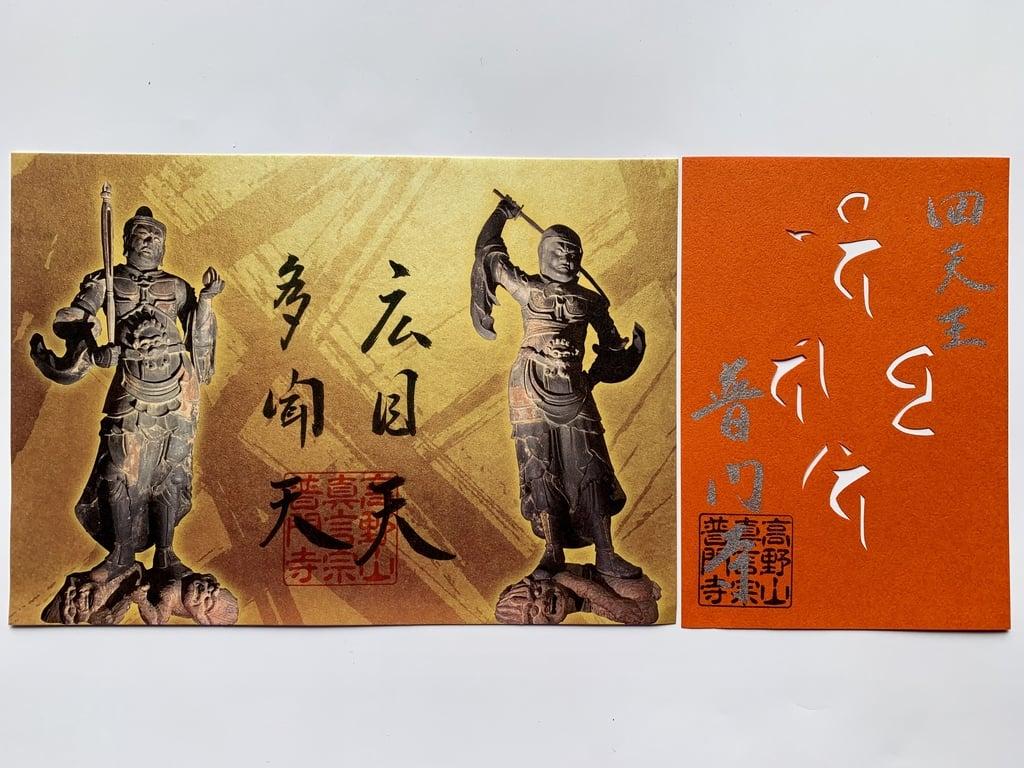 普門寺(切り絵 御朱印の寺)の御朱印