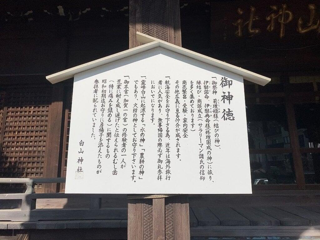 白山神社の歴史