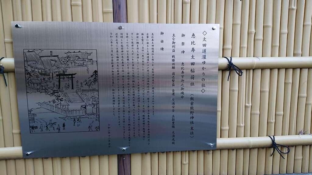 飯倉熊野神社の歴史
