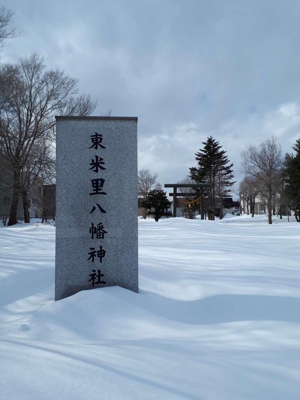 東米里八幡神社の景色