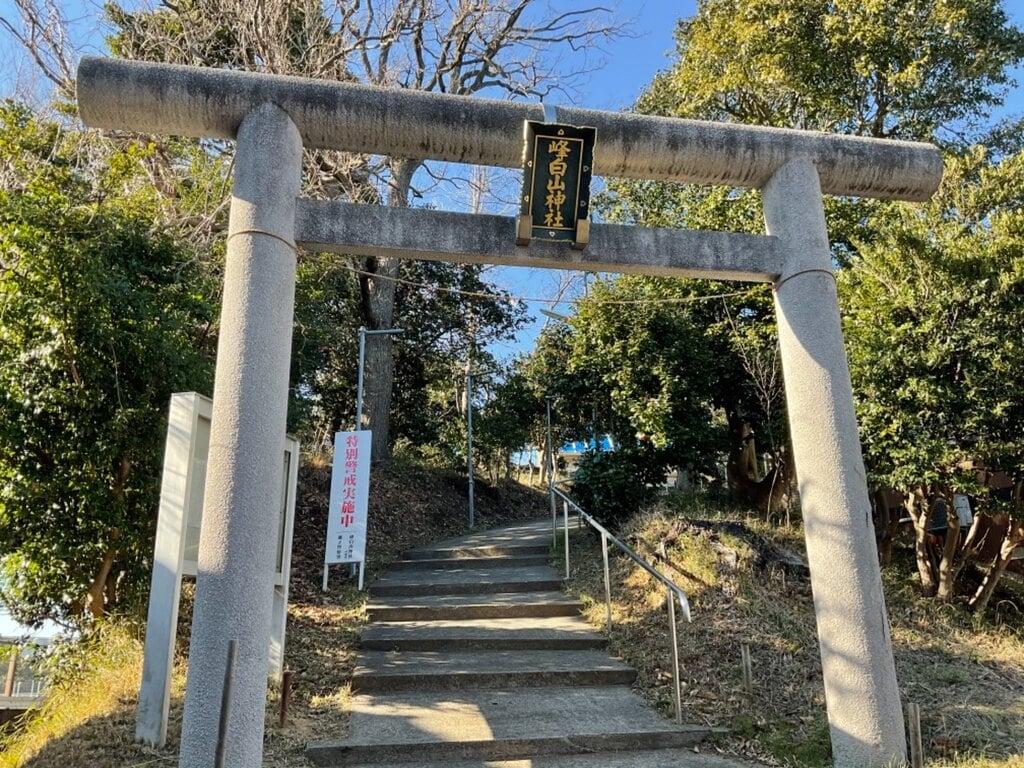 峰白山神社(神奈川県)