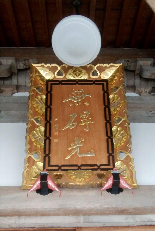 正行寺(北海道)