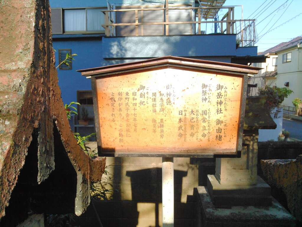 東愛宕神社の歴史