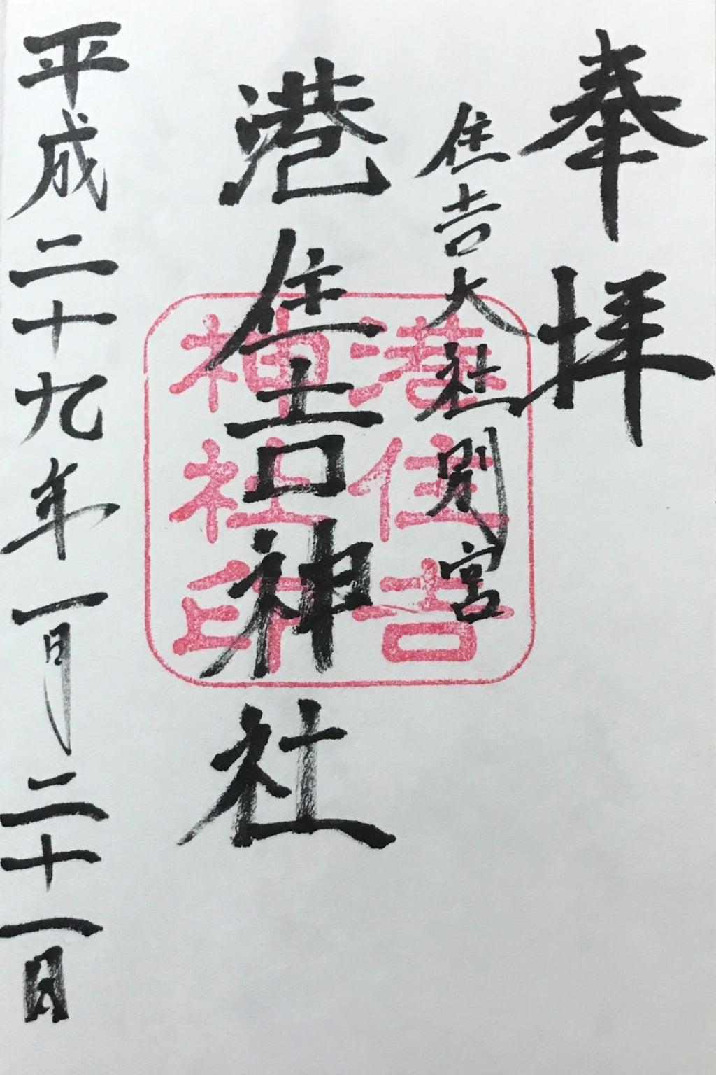 港住吉神社の御朱印