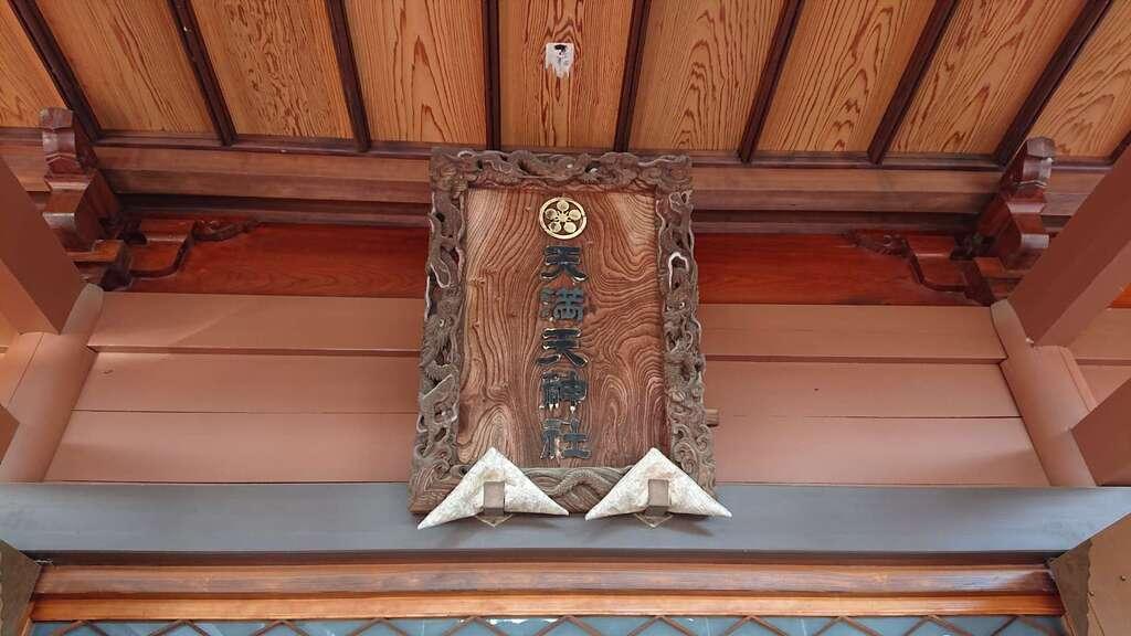 天神社(埼玉県)
