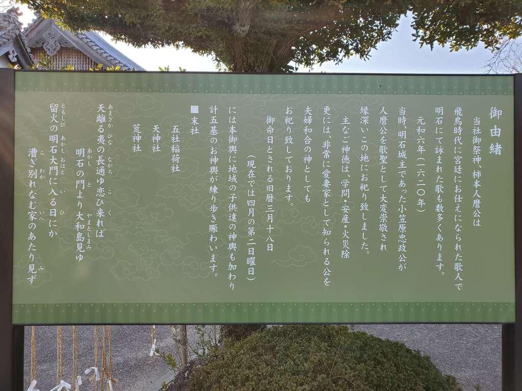 柿本神社の歴史