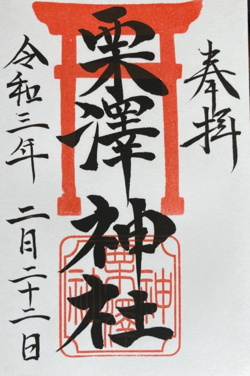 栗沢神社の御朱印