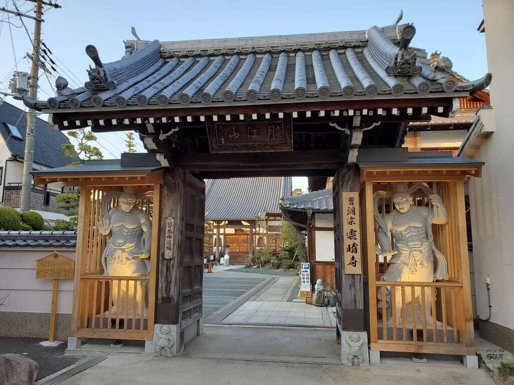 雲晴寺の山門