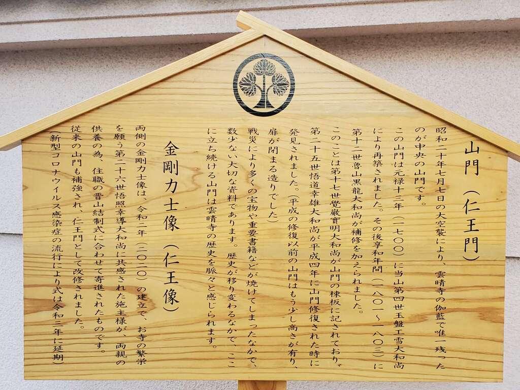 雲晴寺の歴史