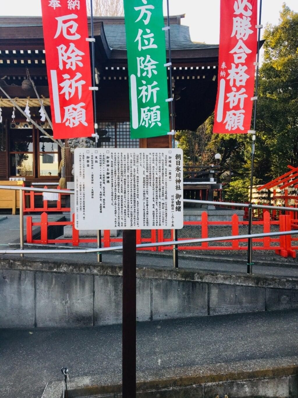 朝日氷川神社の山門