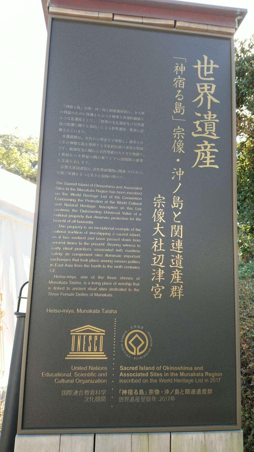 宗像大社の歴史