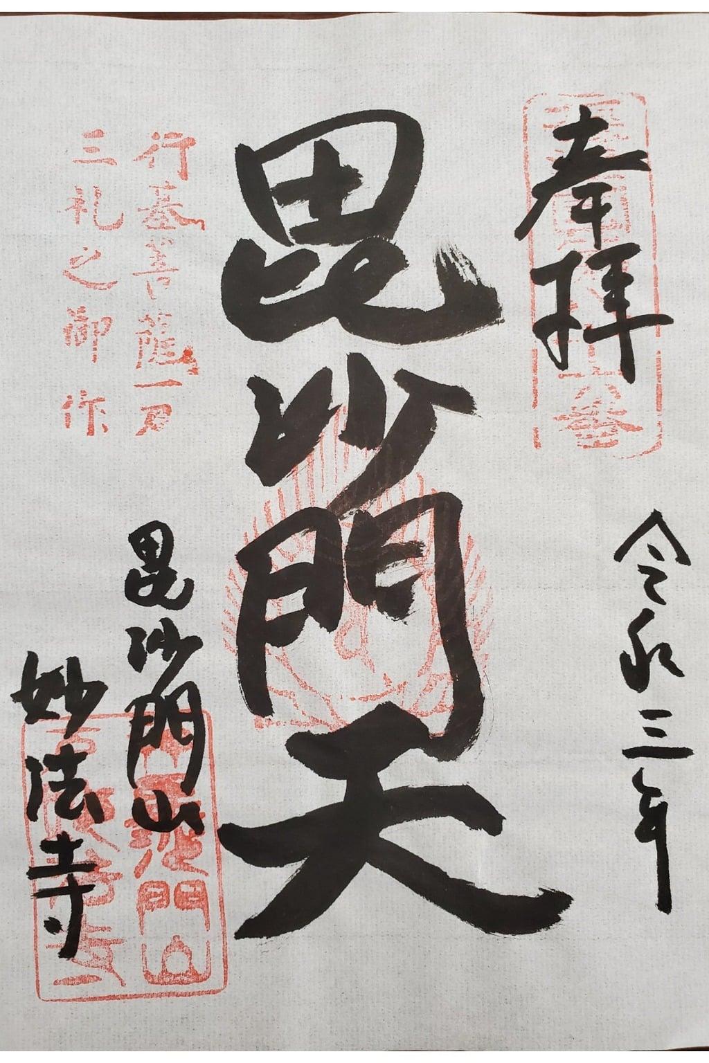妙法寺の御朱印