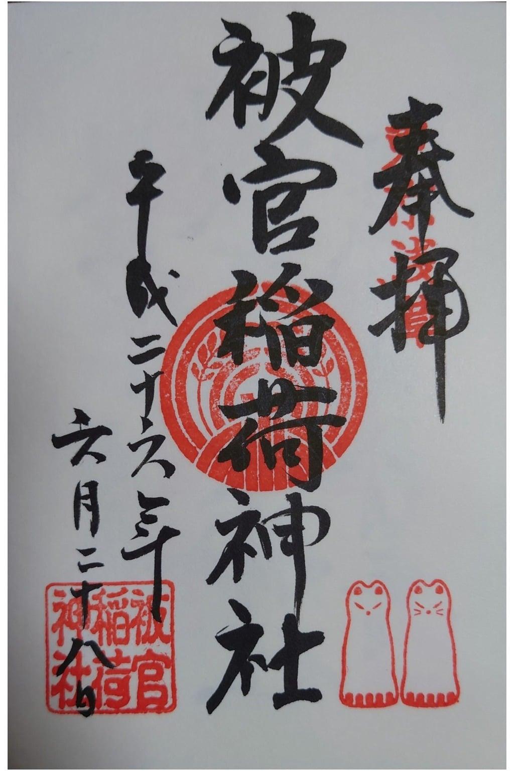 被官稲荷神社の御朱印