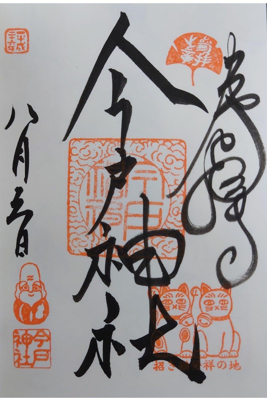 今戸神社の御朱印