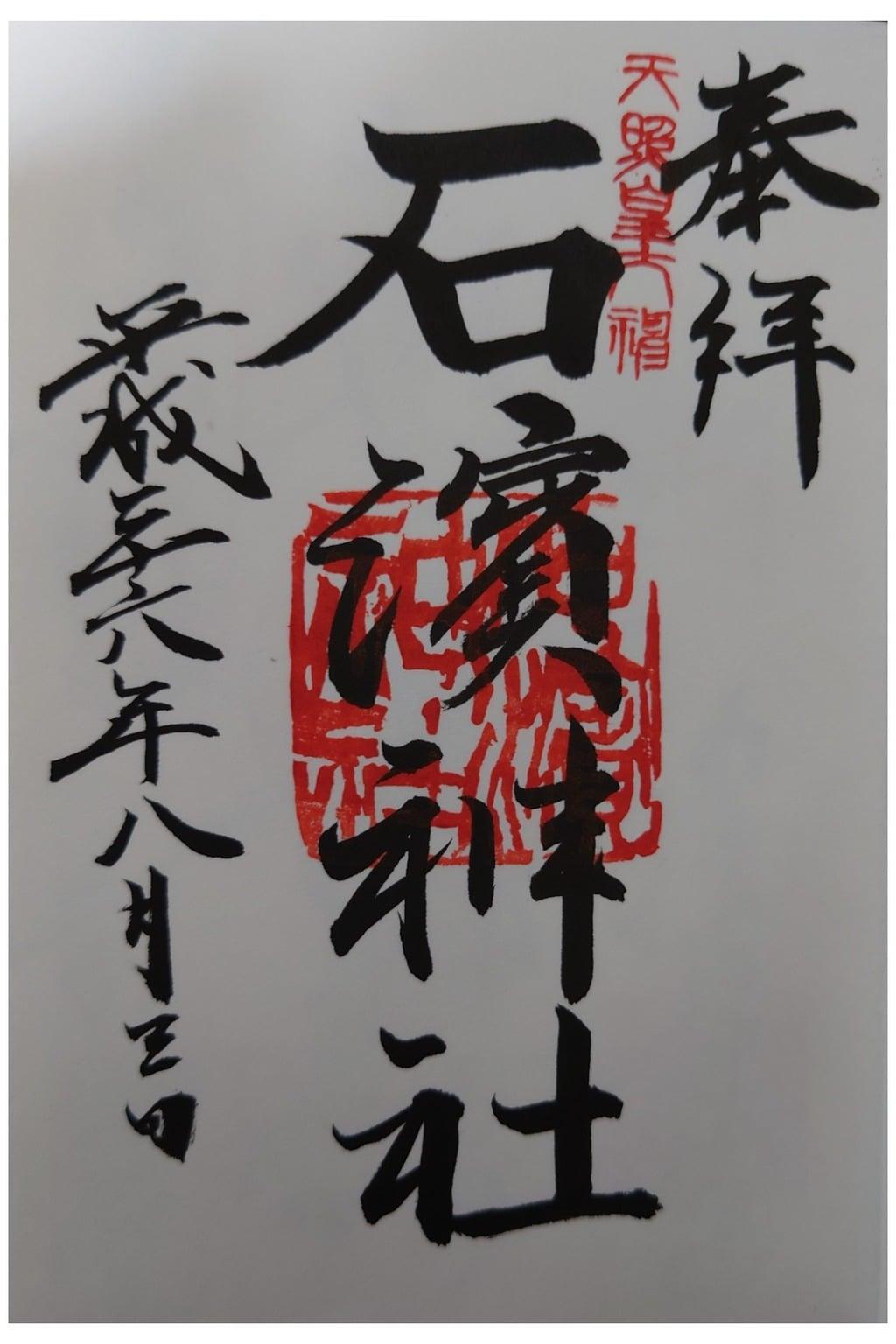 石濱神社の御朱印