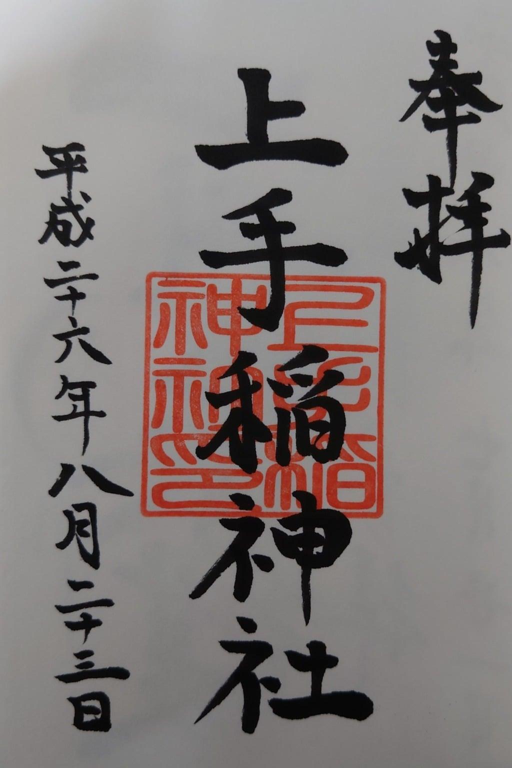 上手稲神社の御朱印