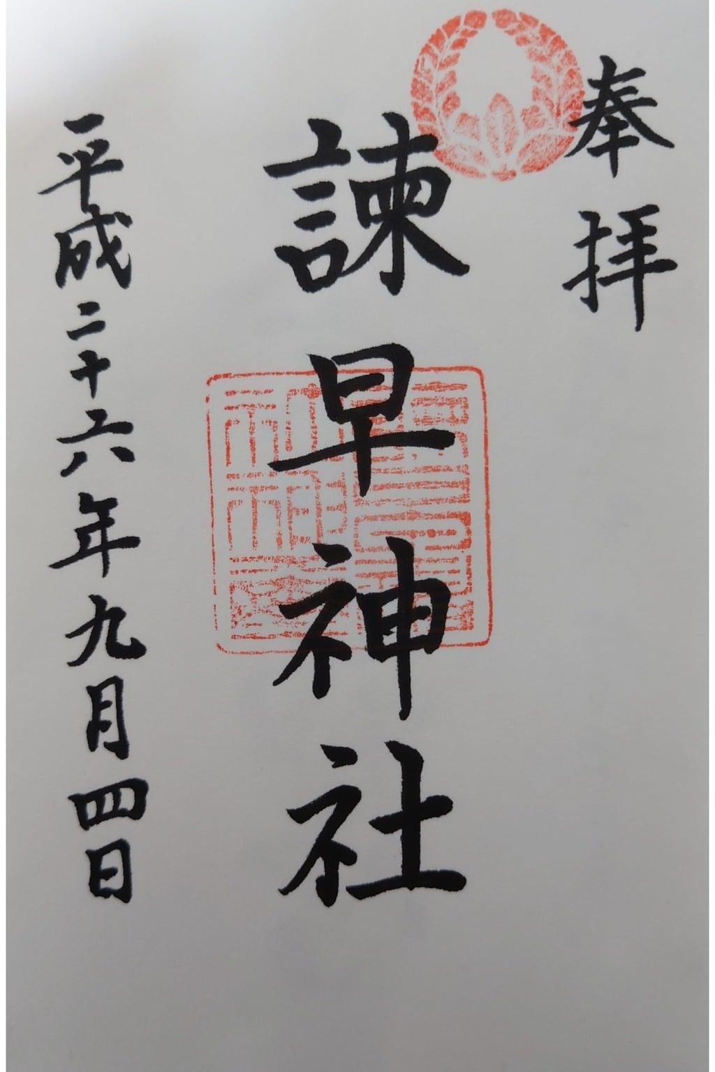 諫早神社(九州総守護  四面宮)の御朱印
