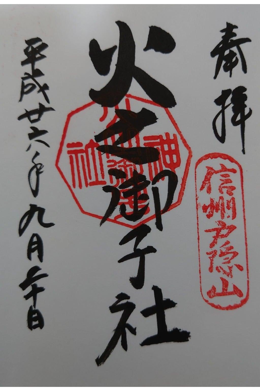 戸隠神社火之御子社の御朱印
