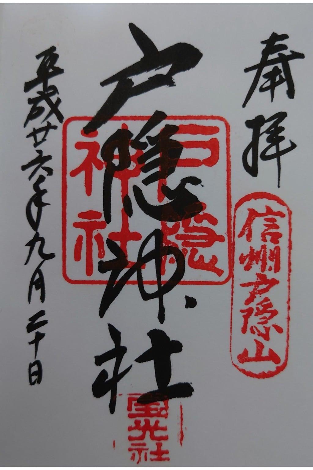 戸隠神社宝光社の御朱印