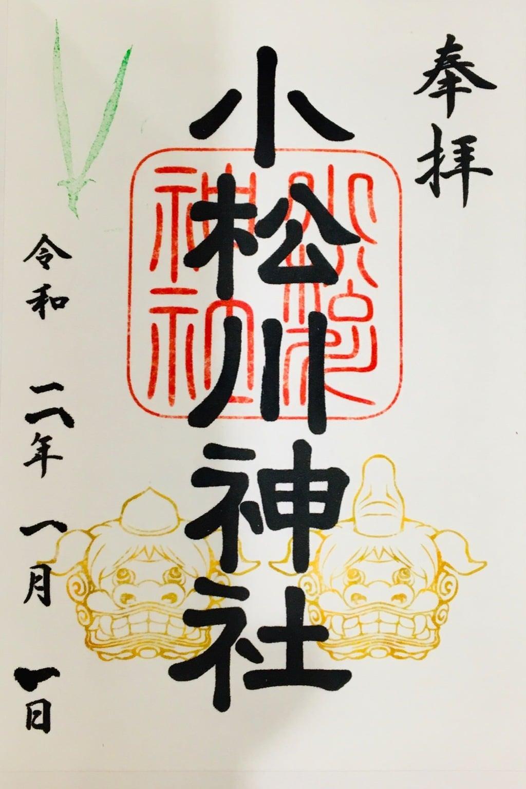 小松川神社の御朱印
