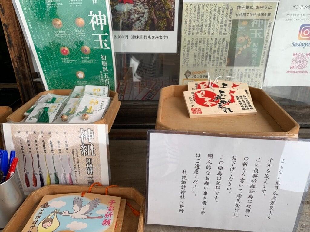 札幌諏訪神社の授与品その他