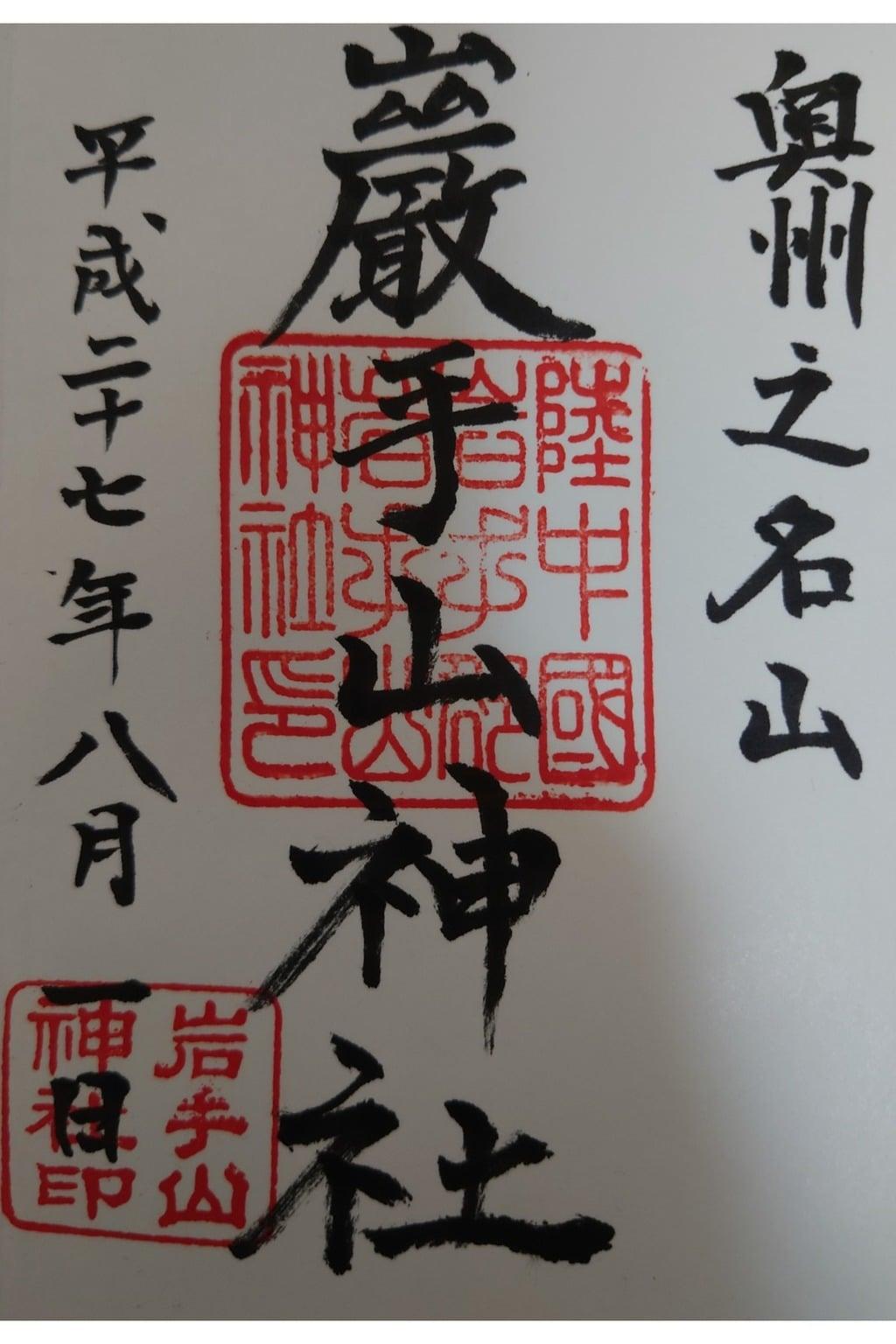 岩手山神社の御朱印