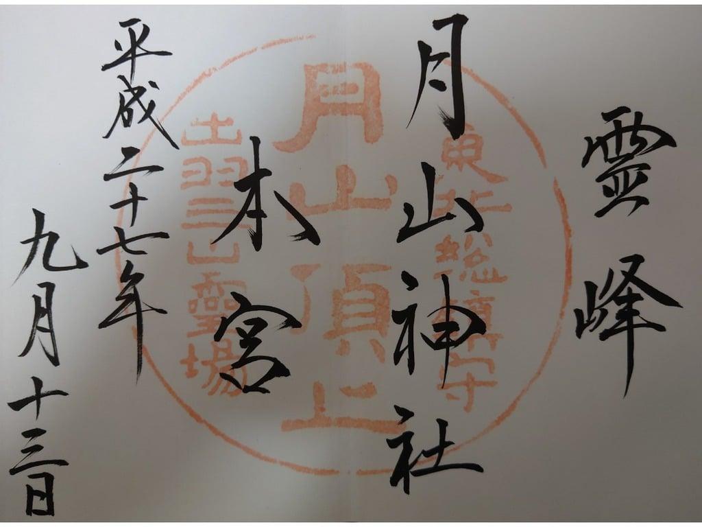 月山神社本宮の御朱印