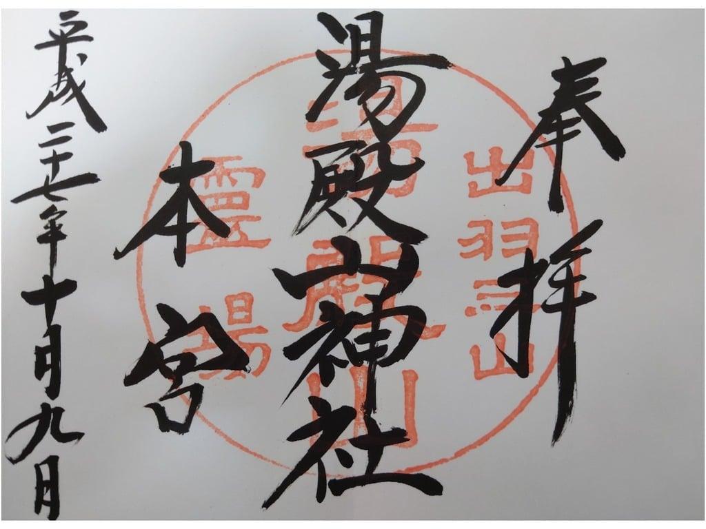湯殿山神社(出羽三山神社)の御朱印