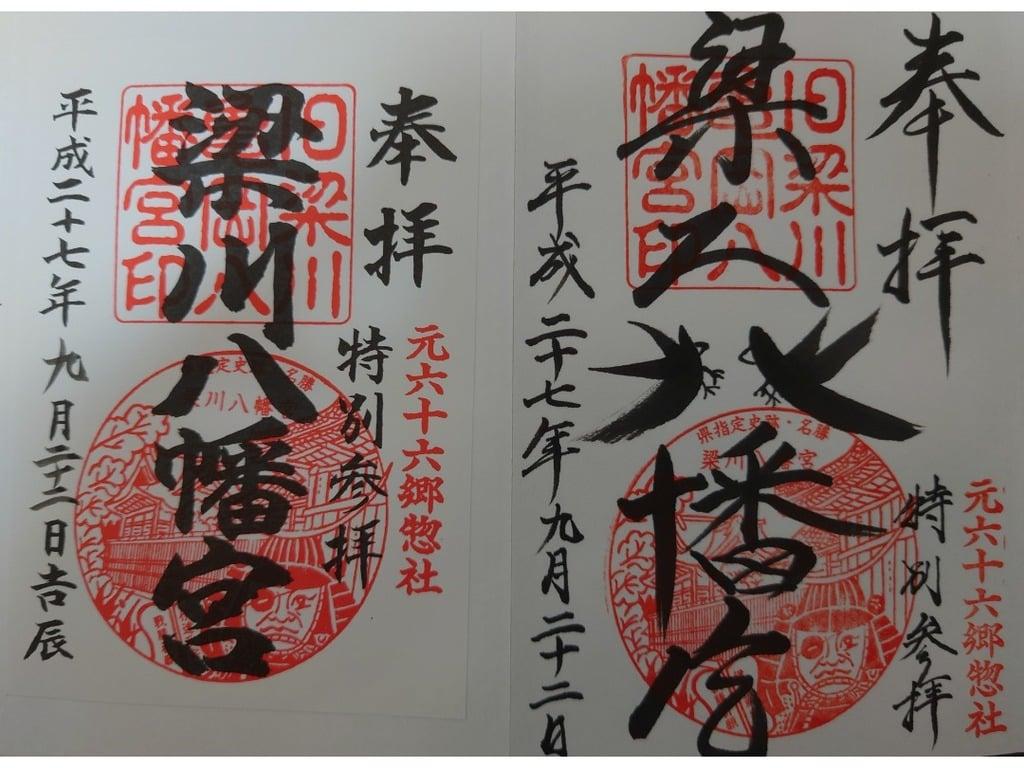 梁川八幡神社の御朱印