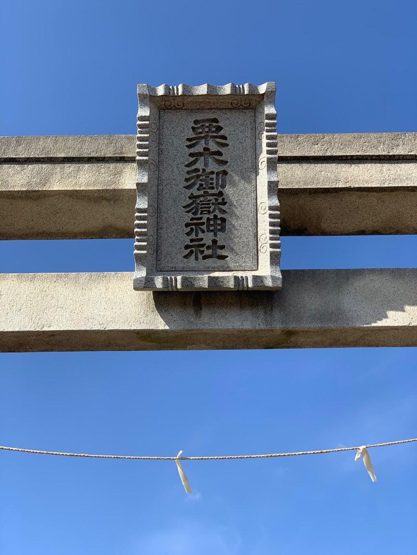 栗木御嶽神社の建物その他