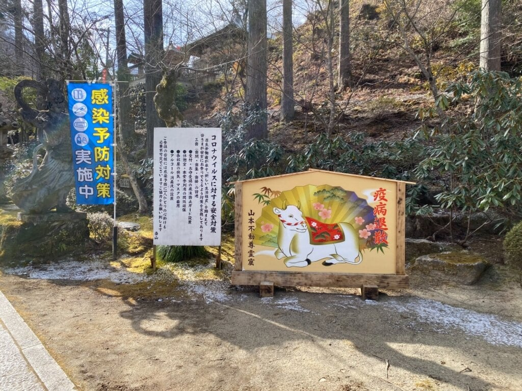 徳善院明王密寺(福島県)