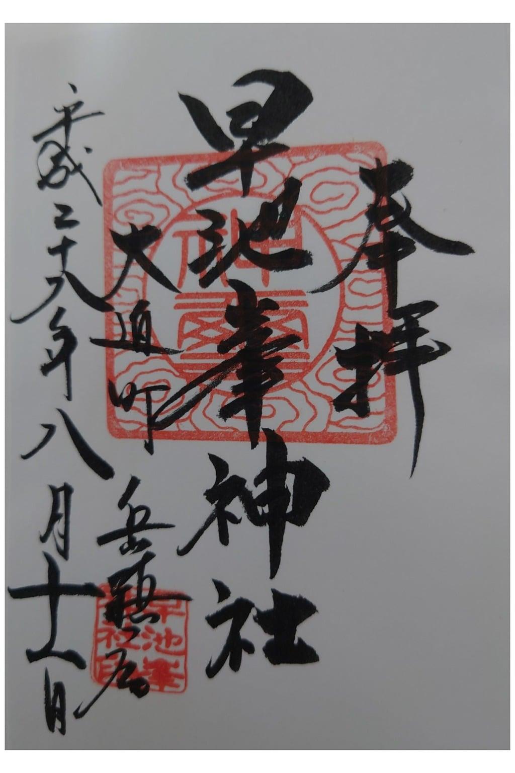 早池峰神社の御朱印