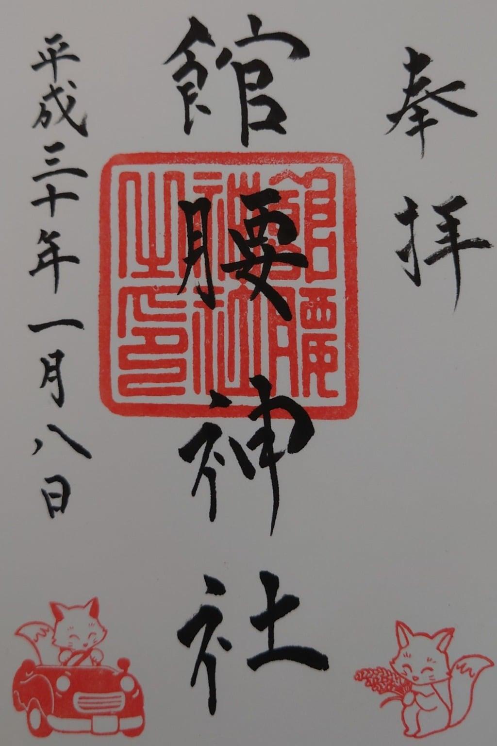 館腰神社の御朱印