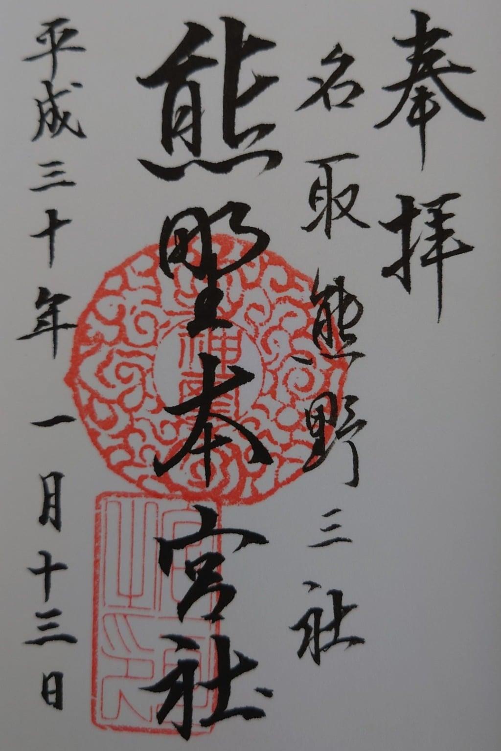 熊野本宮社の御朱印