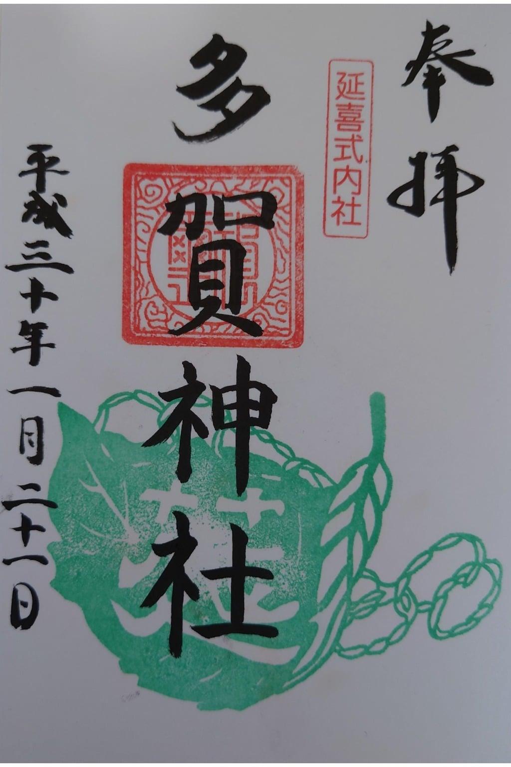 多賀神社の御朱印