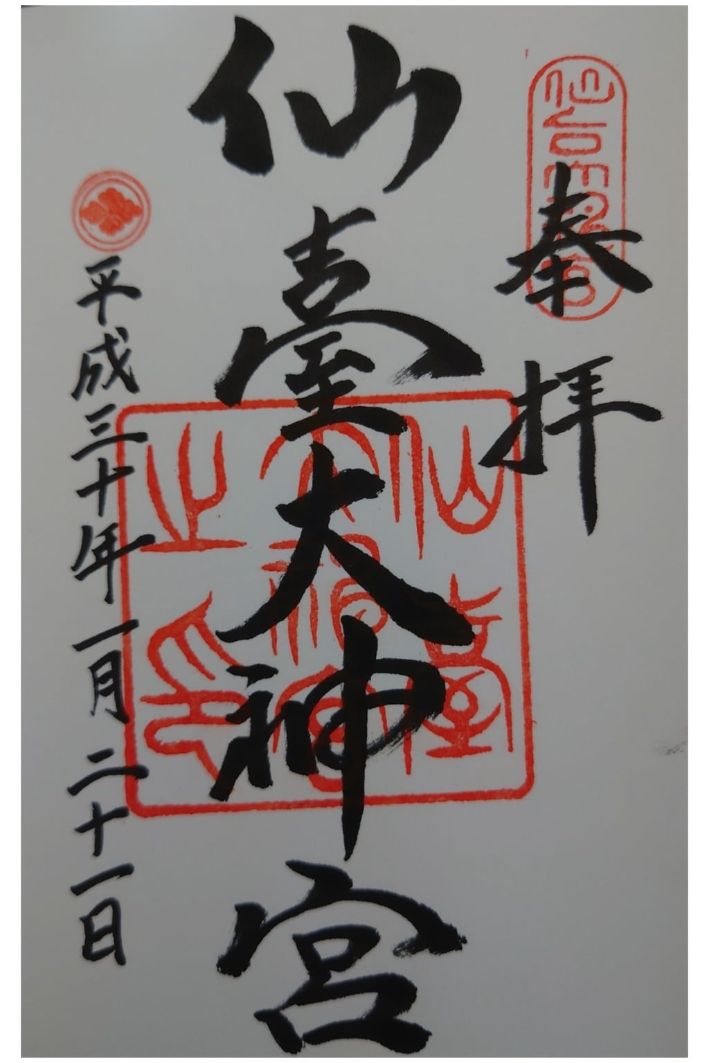 仙台大神宮の御朱印