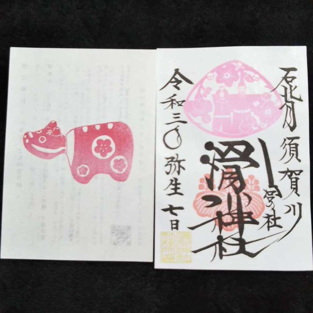 滑川神社 - 仕事と子どもの守り神の授与品その他