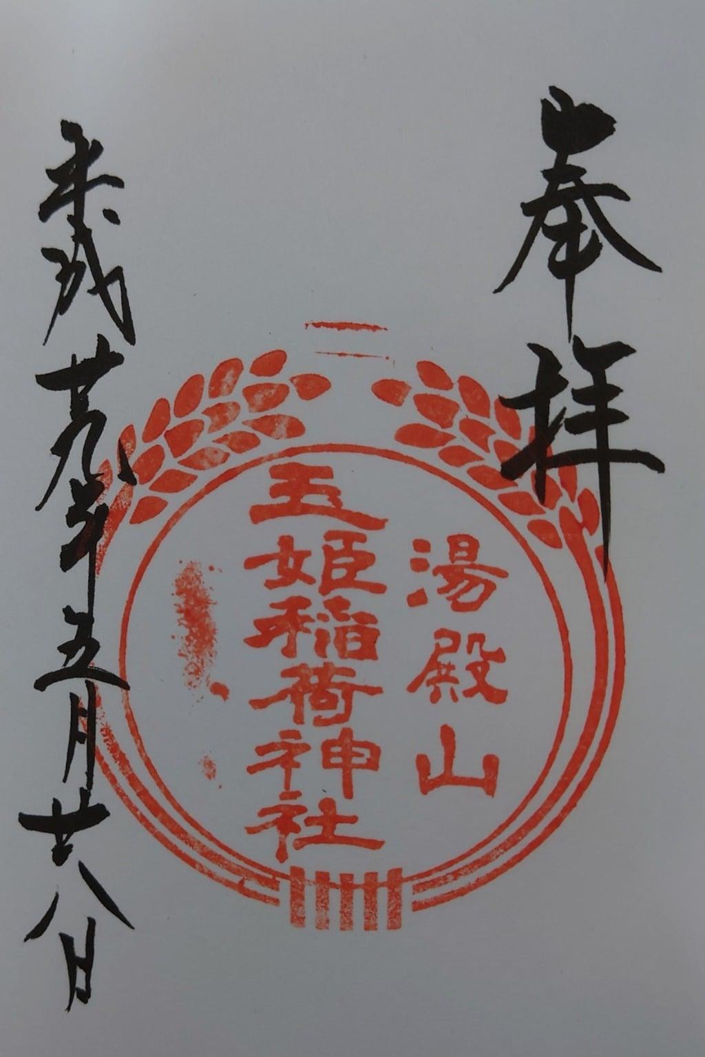 湯殿山玉姫稲荷神社の御朱印