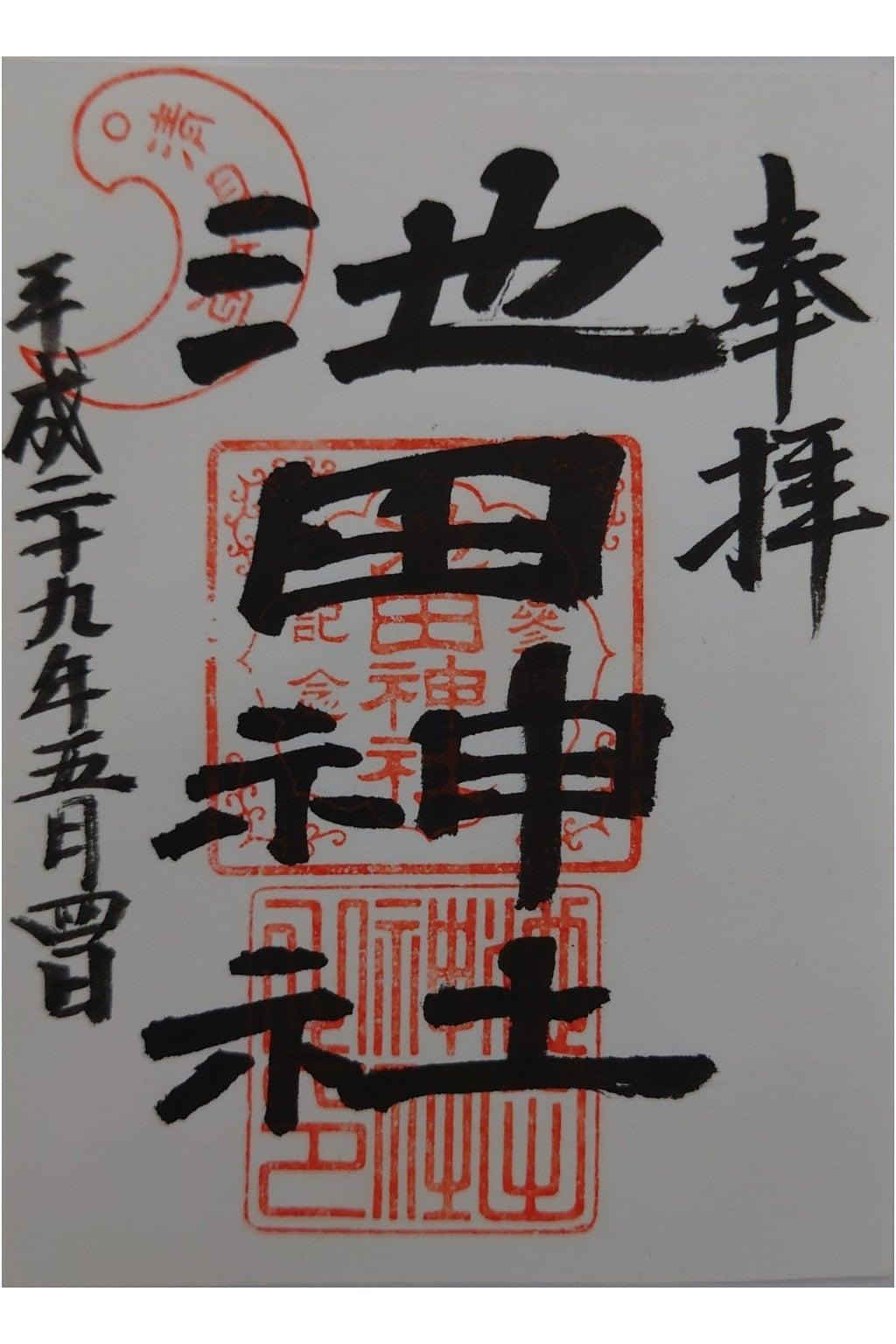 池田神社の御朱印
