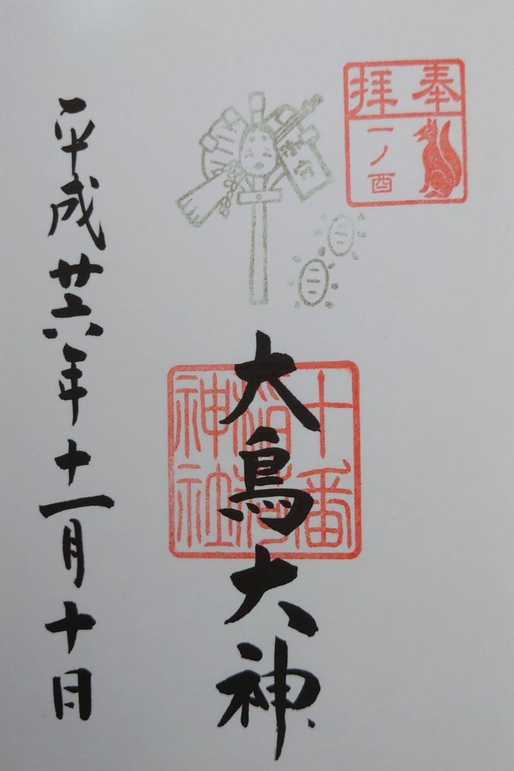 十番稲荷神社の御朱印