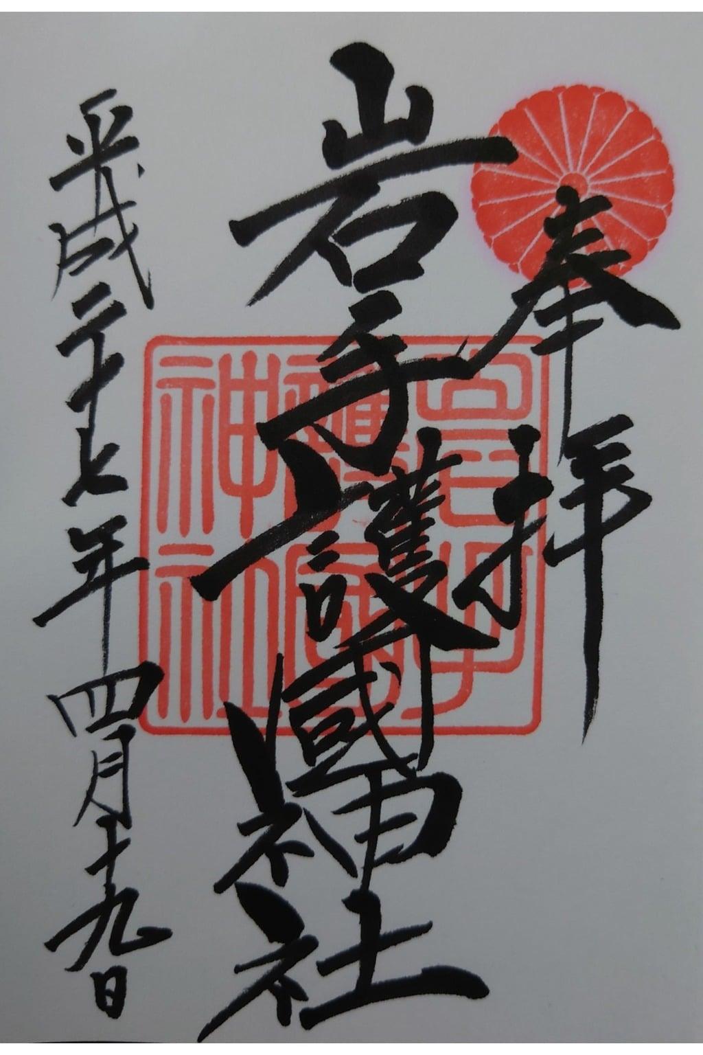 岩手護國神社の御朱印