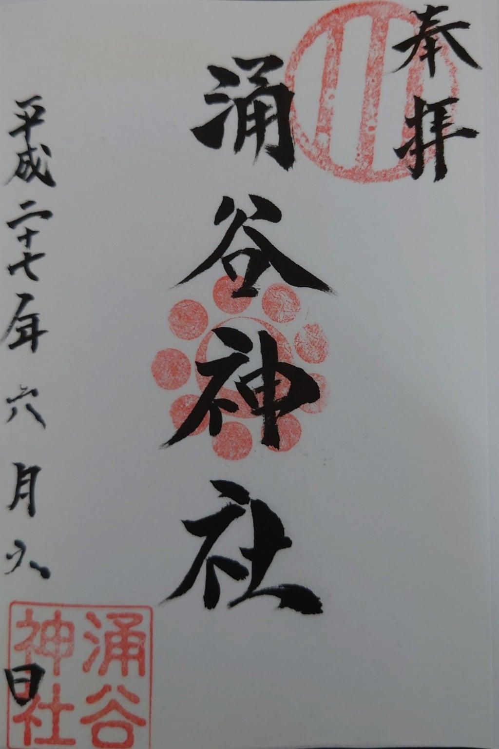 涌谷神社の御朱印