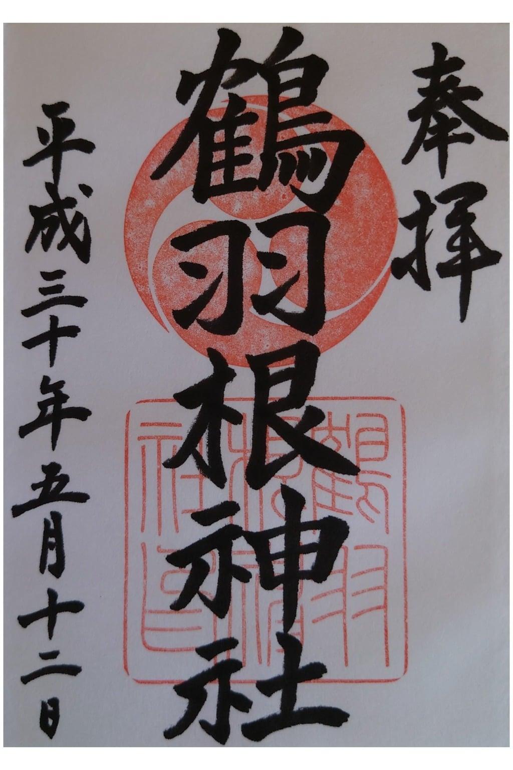 鶴羽根神社の御朱印
