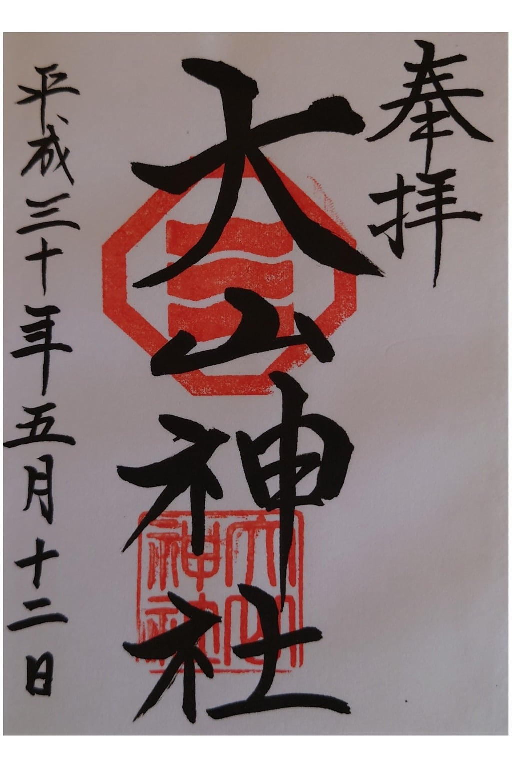 大山神社(自転車神社・耳明神社)の御朱印